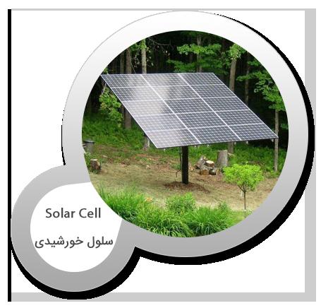 سلول خورشیدی - Solar Cell