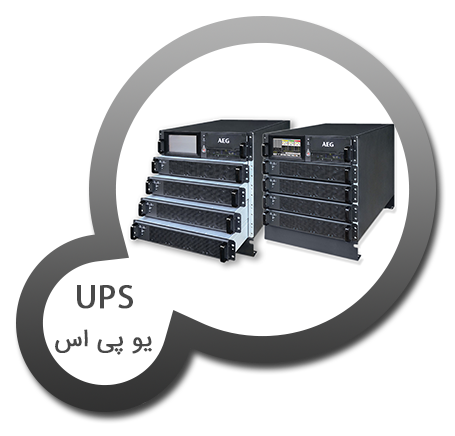 یو پی اس - UPS