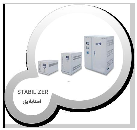استابلایزر - Stablizer