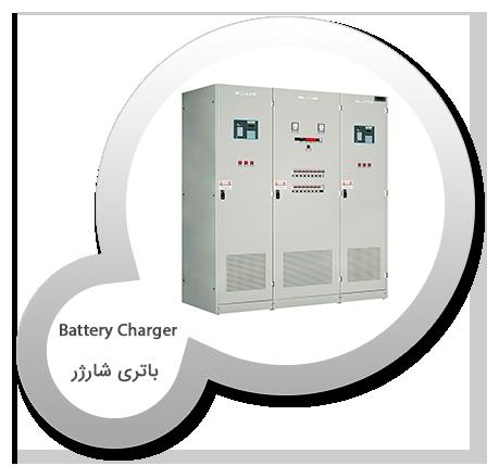 باتری شارژر - Battery Charger